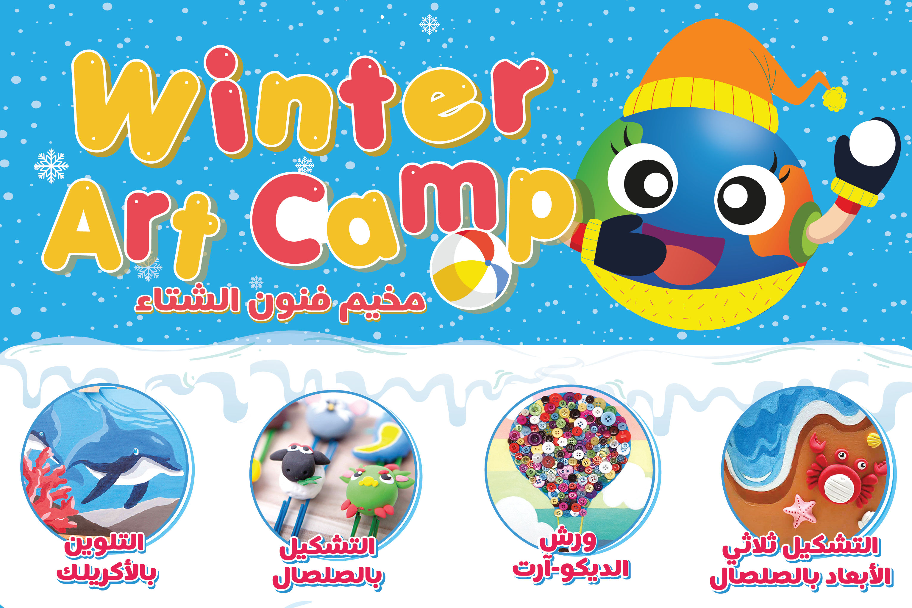 المخيم الشتوي (Winter Art Camp)