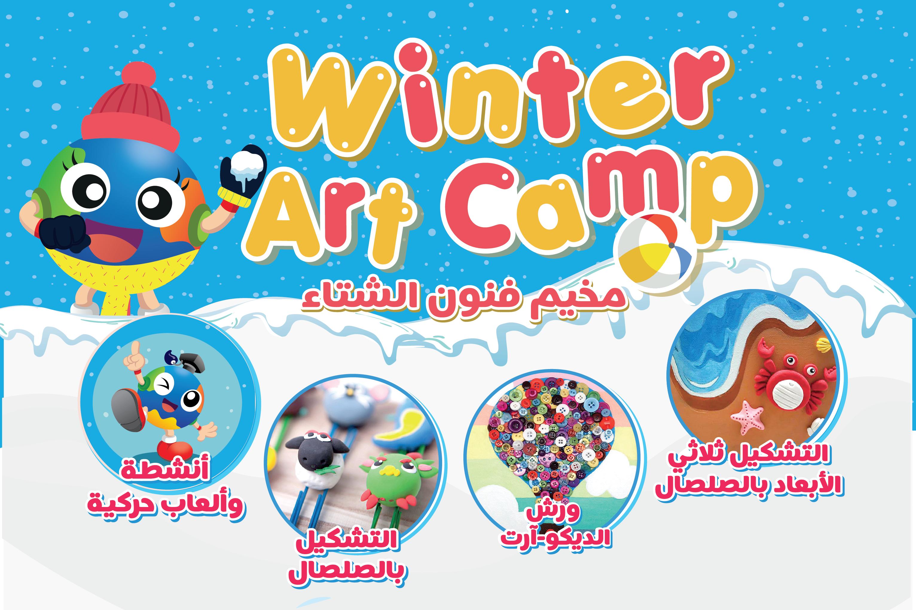 المخيم الشتوي (Winter Art Camp)